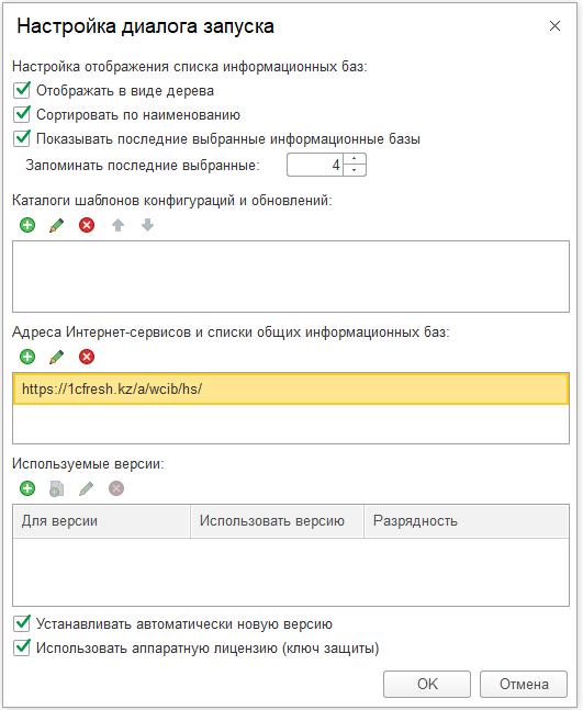 Вокно Настройка диалога запуска добавлен адрес http-сервиса