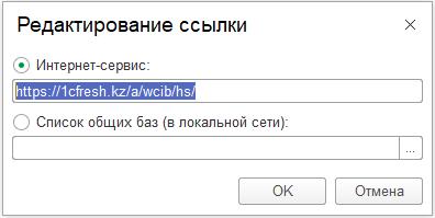 Указание адреса http-сервиса